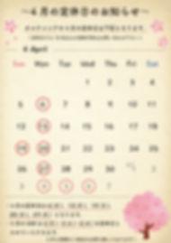 スクリーンショット 2020-04-01 13.27.05.jpg