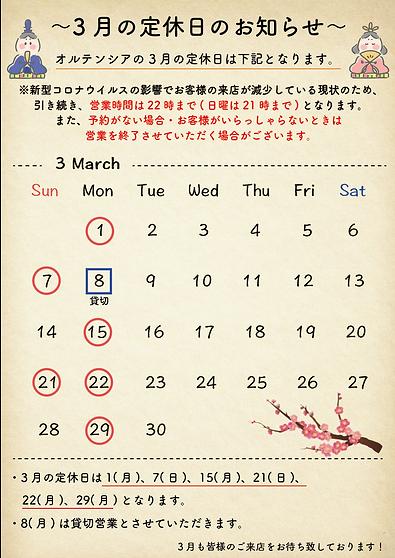 スクリーンショット 2021-03-02 11.00.22.png