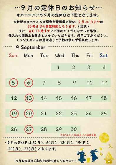 スクリーンショット 2021-09-14 13.15.45.png