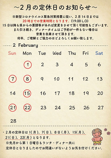 スクリーンショット 2021-02-05 13.14.14.jpg