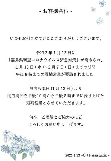 スクリーンショット 2021-01-13 16.05.01.png
