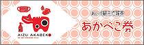 あかべこ券バナー_320×100.jpg