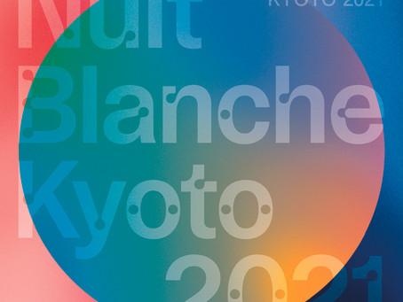 ニュイ・ブランシュKYOTO 2021 パリ白夜祭への架け橋 – 現代アートと過ごす夜に協賛。