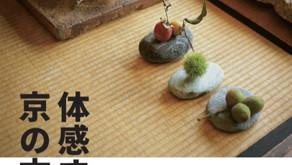 『京都文化力プロジェクトイベントガイド 秋号』インタヴュー・コラムを監修致しました。