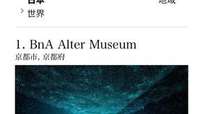 BnA Alter Museumがトリップアドバイザーで2021/日本国内ホテルNo.1に輝きました。