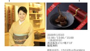 新春特別企画「老舗女将・京菓子の深いいお話」を洛北阪急スクエアにて開催致します。