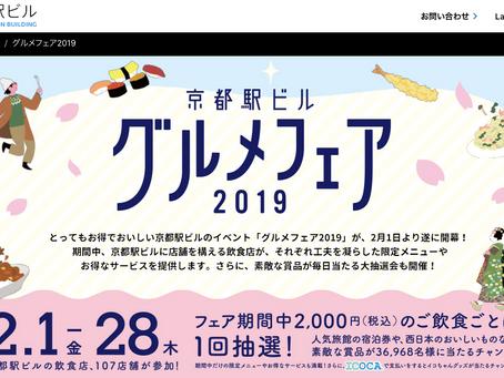 京都駅ビルグルメフェア 2019 京の逸品をセレクトいたしました
