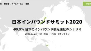 弊社代表・地野裕子が【日本インバウンドサミット2020】に登壇します