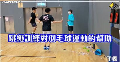 跳繩訓練對羽毛球運動的幫助