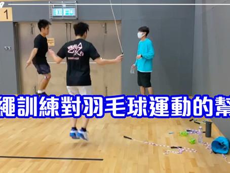 羽毛球運動員必需知道的跳繩訓練方法
