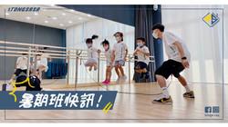 2021屯門區花式跳繩暑期班