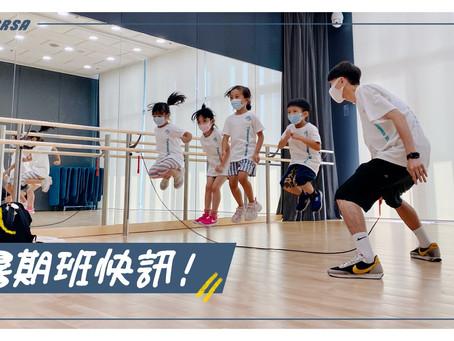 湯SIR花式跳繩暑期班快訊   最新屯門區跳繩課堂花絮