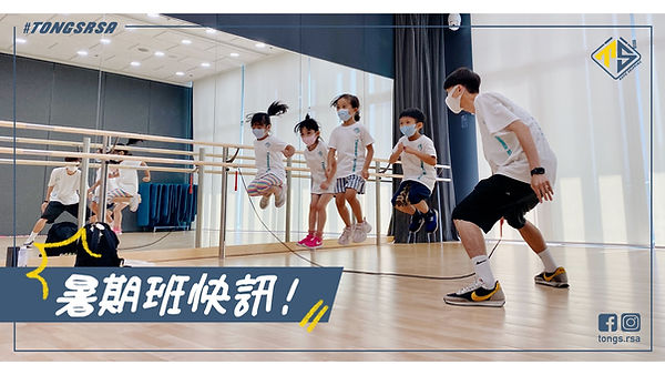 2021屯門區花式跳繩暑期班.jpg