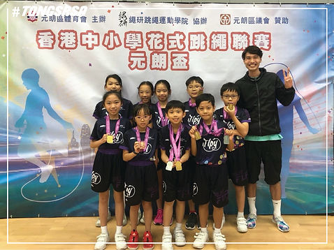 第二屆香港中小學花式跳繩聯賽-元朗盃
