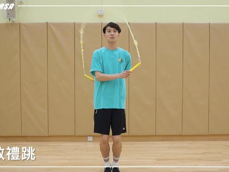 EP 16 - 前敬禮跳 湯SIR花式跳繩教室