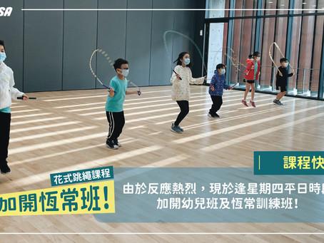 《反應熱烈,加開平日時段!2021屯門區花式跳繩課程快訊》
