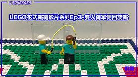 《LEGO花式跳繩影片系列Ep3-雙人繩單側回旋跳》.jpg