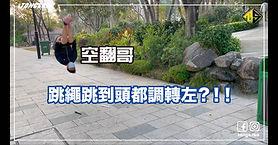 空翻哥跳繩跳到頭都調轉-01.jpg
