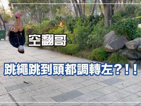 《空翻哥-跳繩跳到頭都調轉左?!- 前傳》