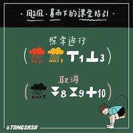 《颱風、暴雨下的跳繩課堂指引》.jpg