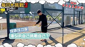 花式跳繩大挑戰之JRM牛年新春大挑戰之自己鬥自己-01.jpg