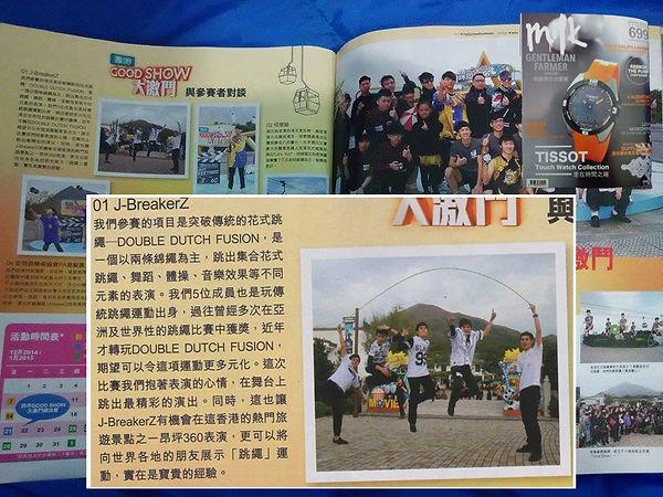 Milk Magazine花式跳繩專訪.jpeg