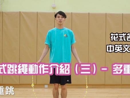 花式跳繩動作介紹(三)- 多重跳篇