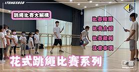 跳繩比賽大解構-花式跳繩心賽系列-01.jpg