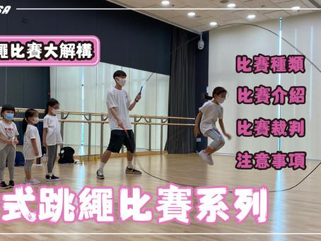 跳繩比賽大解構-花式跳繩比賽系列 | 跳繩比賽介紹