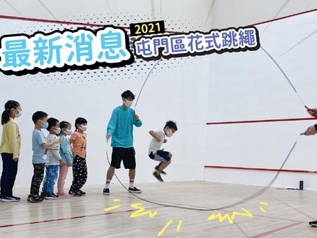 《2021屯門區花式跳繩課程快訊》