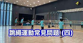 跳繩常見問題 4-01.jpg