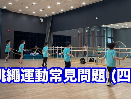 跳繩運動常見問題(四) | 跳繩Q&A