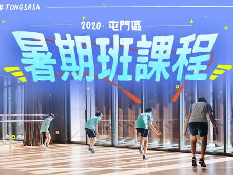 《2020 花式跳繩暑期班快訊☀️》