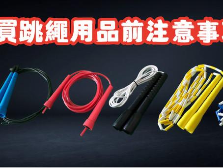 真人測試香港市面上跳繩用品大比拼 Part1 - 購買跳繩用品前注意事項