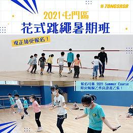 2021屯門花式跳繩暑期班.jpeg