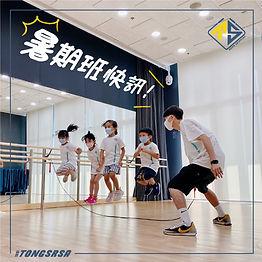 2021屯門區花式跳繩暑期班7-8月.jpg