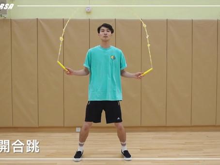 EP 1 - 前開合跳 湯SIR花式跳繩教室