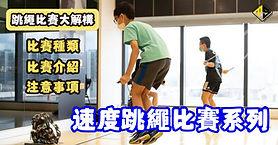 跳繩比賽大解構-速度足繩比賽系列-01.jpg