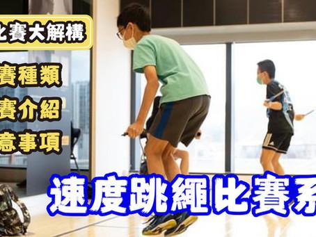 跳繩比賽大解構-速度跳繩比賽系列