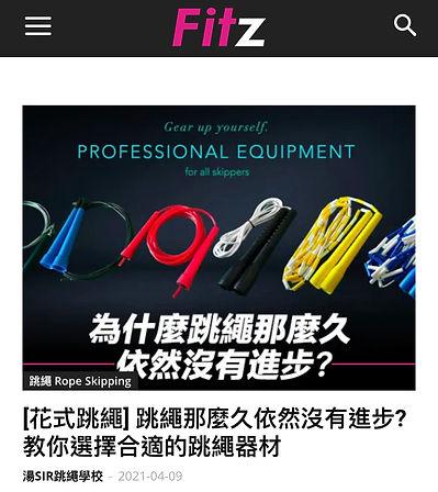 FITZ X 湯sir 花式跳繩運動分享.jpg