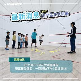 2021屯門區花式跳繩課程資訊.JPG