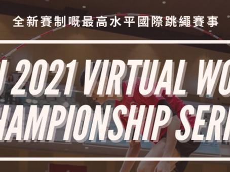 世界跳繩錦標賽2021 | IJRU 2021 Virtual World Championship Series | 網上跳繩比賽