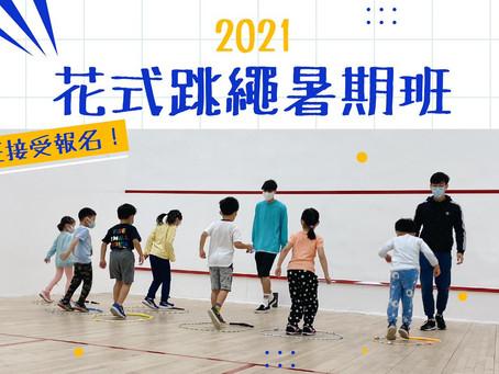 《2021 花式跳繩暑期班快訊☀️》