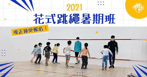 花式跳繩暑期班2021現正接受報名.jpeg
