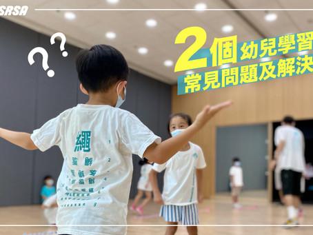 2個幼兒學習時的常見問題及解決方法 | 幼兒跳繩教學 | 湯SIR教學經驗分享