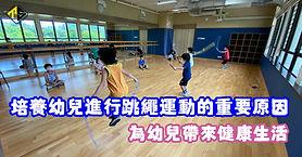培養幼兒進行跳繩運動的重要性-為幼兒帶來健康生活.jpg