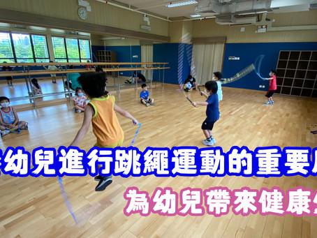 培養幼兒進行跳繩及體能運動的重要原因