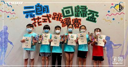 元朗花式跳繩賽-回歸盃-01.jpg