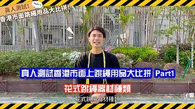 真人測試香港市面跳繩用品大比拼-跳繩器材種類.jpg