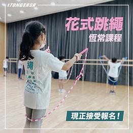 花式跳繩恆常興趣班2021.jpg